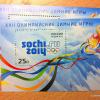 Выпущена первая почтовая марка для Олимпиады 2014 в Сочи