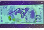 Памятная банкнота в 100 рублей для Олимпиады-2014