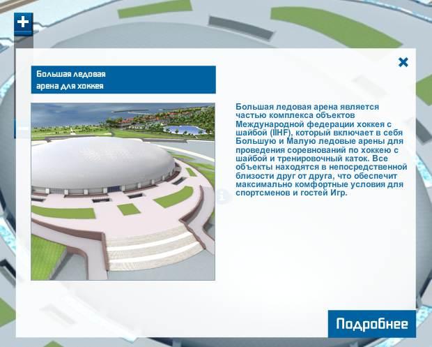 Большая ледовая арена на официальном сайте