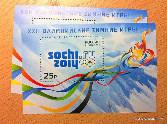 Первая почтовая марка к Олимпиаде-2014 в Сочи